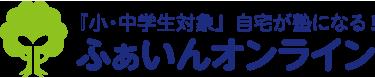 『小学生・中学生対象』自宅が塾になる!ふぁいんオンライン