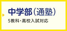 中学部(通塾)