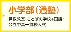 小学部(通塾)