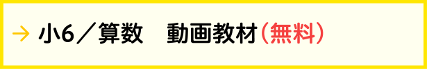 小6/算数 動画教材(無料)