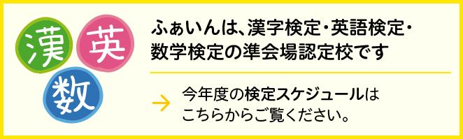 漢字検定・英語検定・数学検定の開催会場です