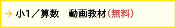 小1/算数 動画教材(無料)